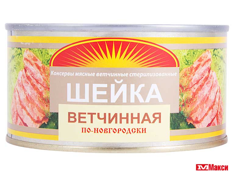 Шейка ветчинная по-новгородски, ключ 340